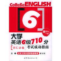大学英语六级710分考试成功指南—词汇必备
