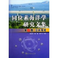 同位素海洋学研究文集(第3卷沿岸海域)