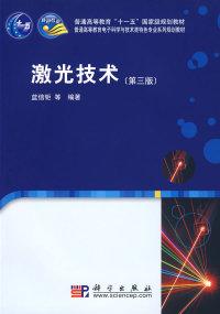 激光技术(第三版)