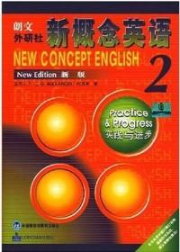新概念英语(2)实践与进步(新版)(内容一致,印次、封面或原价不同,统一售价,随机发货)