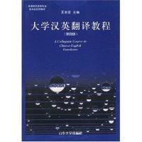 大学汉英翻译教程(第四版)