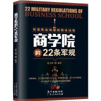 财富炼金场里的商业法则:商学院的22条军规