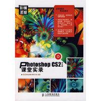Photoshop CS2中文版课堂实录