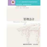 管理会计( 第四版)(内容一致,印次、封面或原价不同,统一售价,随机发货)