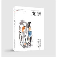 布老虎长篇小说系列:宽街