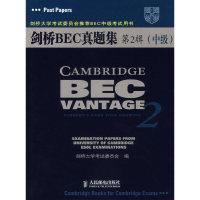 剑桥BEC真题集 第二辑 (中级)