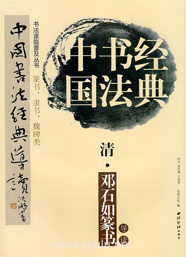 中国书法经典:清·邓石如篆书
