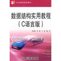 数据结构实用教程(C语言版)(21世纪职业教育规划教材)