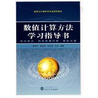 数值计算方法学习指导书(信息与计算科学专业系列教材)