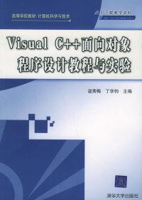 Visual C++面向对象程序设计教程与实验