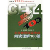 大学生英语四级考试阅读理解100篇(新题型版)