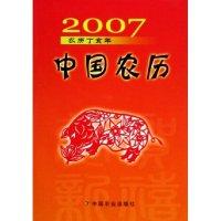中国农历(2007农历丁亥年)