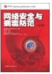 网络安全与病毒防范(第四版)
