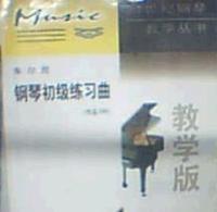 车尔尼钢琴初级练习曲(作品599)教学版