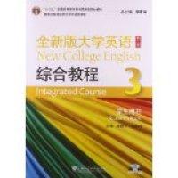 全新版大学英语 综合教程3(第二版学生用书)