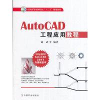 AutoCAD工程应用教程