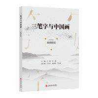 三笔字与中国画 实用技法