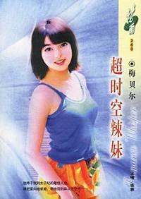 超时空辣妹(花雨·260)