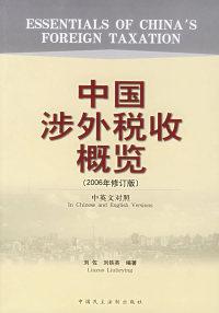 中国涉外税收概览(2006年修订版)(中英文对照)
