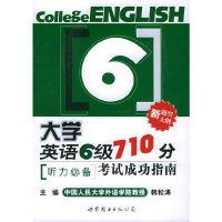 大学英语六级710分考试成功指南—听力必备(另配CD光盘四张)