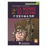 卢浮宫的木乃伊(含CD)——外教社法语分级注释读物系列