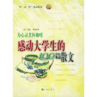 """为心灵煮杯咖啡:感动大学生的100篇散文——""""读·品·悟""""感动系列"""