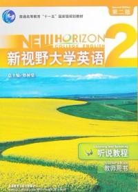 新视野大学英语2(第二版)听说教程/教师用书
