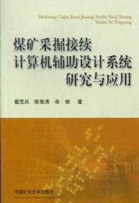 煤矿采掘接续计算机辅助设计系统研究与应用