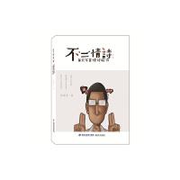 中国诗词大会:第二季(套装共2册)