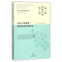 中外小学数学课程标准比较研究/中外小学课程标准比较研究丛书