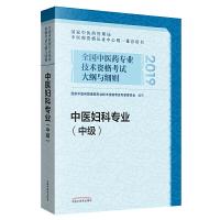 全国中医药专业技术资格考试大纲与细则.中医妇科专业(中级)