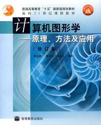 计算机图形学—原理、方法及应用(修订版)
