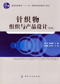 针织物组织与产品设计(第2版)