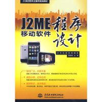J2ME移动软件程序设计