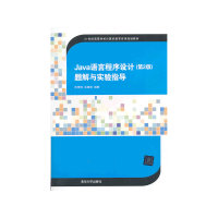 java语言程序设计(第二版)题解与实验指导