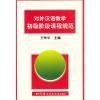 对外汉语教学初级阶段课程规范