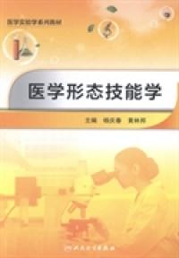 医学形态技能学