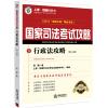 行政法攻略-国家司法考试攻略-3-(第七版)