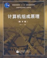 计算机组成原理(第2版)(内容一致,印次、封面或原价不同,统一售价,随机发货)