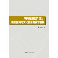 符号创造价值: 媒介空间与文化资源的资本转换 21世纪传播研究丛书