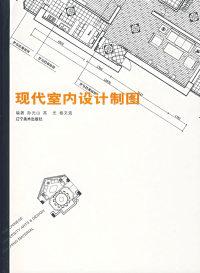 现代室内设计制图