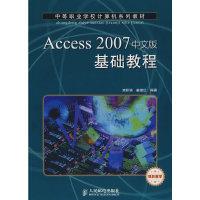 Access2007中文版基础教程(中等职业学校计算机系列教材)