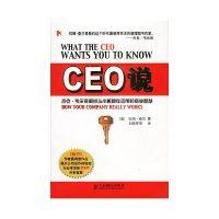 CEO说(精装)