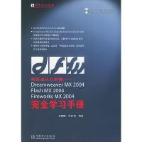 网页设计三剑客(附CD-ROM光盘一张)——Dreamweaver MX 2004/Flash MX 2004/Fireworks MX 2004完全学习手册——网页设计系列