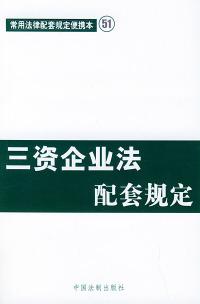 三资企业法配套规定——常用法律配套规定便携本51
