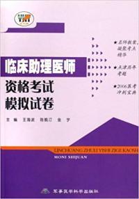 临床助理医师资格考试模拟试卷