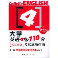 大学英语四级710分考试成功指南—词汇必备