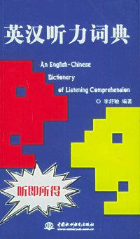 英汉听力词典(特价\封底打有圆孔)