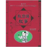 歇后语故事/学生必读中国传统文化丛书