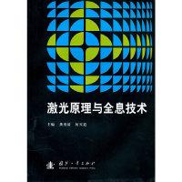 激光原理与全息技术